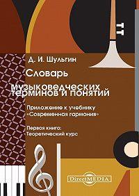 Дмитрий Шульгин - Словарь музыковедческих терминов и понятий