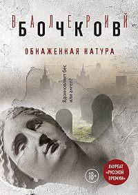 Валерий Борисович Бочков -Обнаженная натура