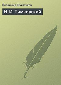 Владимир Шулятиков -Н. И. Тимковский