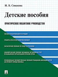 Ирина Сивакова -Детские пособия. Практическое пошаговое руководство