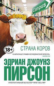 Эдриан Джоунз Пирсон -Страна коров
