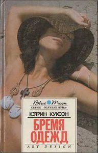 Кэтрин Куксон -Бремя одежд