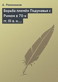 А. Ременников -Борьба племён Подунавья с Римом в 70-х гг. III в. н.э.