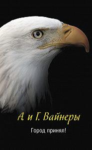 Аркадий Вайнер -Город принял!..