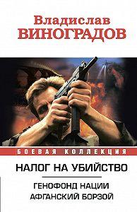 Владислав Виноградов -Налог на убийство (сборник)
