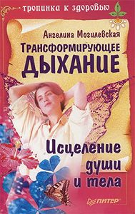 Ангелина Могилевская -Трансформирующее дыхание. Исцеление души и тела