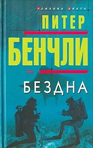 Питер Бенчли -Бездна