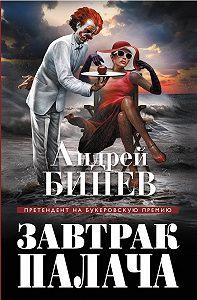 Андрей Бинев - Завтрак палача