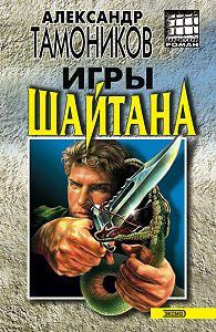 Александр Тамоников -Игры шайтана