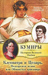 Наташа Северная -Клеопатра и Цезарь. Подозрения жены, или Обманутая красавица