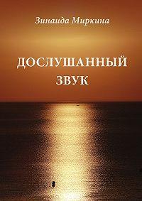 Зинаида Миркина -Дослушанный звук