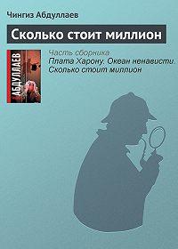 Чингиз Абдуллаев -Сколько стоит миллион