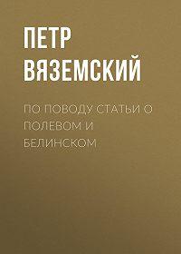 Петр Андреевич Вяземский -По поводу статьи о Полевом и Белинском