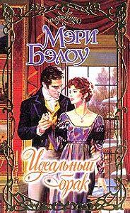 Мэри Бэлоу -Идеальный брак