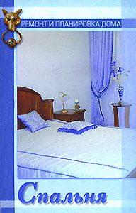 Кристина Ляхова -Спальня