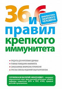 Валерий Сероклинов -36 и 6 правил крепкого иммунитета