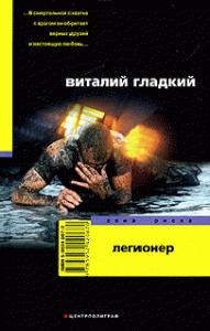 Виталий Гладкий -Легионер