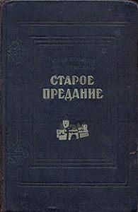 Юзеф Крашевский -Старое предание (Роман из жизни IX века)