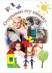Валерий Кузьмин -Открываю эту книжку… (сборник)