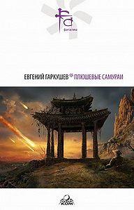 Евгений Гаркушев -Мечты железной интеллигенции
