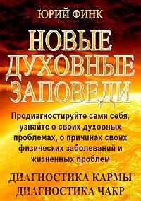 Юрий Финк - Новые духовные заповеди