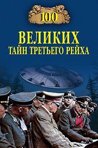 Василий Веденеев -100 великих тайн Третьего рейха