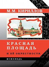 М. М. Кириллов -Красная площадь и её окрестности