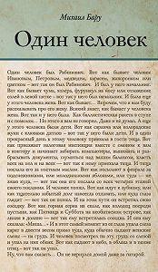 Михаил Бару - Один человек (сборник)