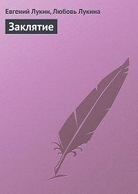 Евгений Лукин -Заклятие