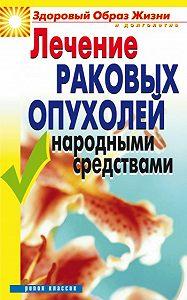 Линиза Жалпанова -Лечение раковых опухолей народными средствами