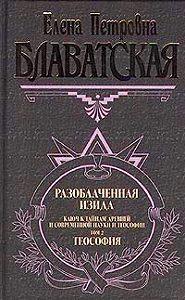 Елена Блаватская -Разоблаченная Изида. Том II