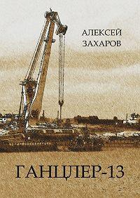 Алексей Захаров -Ганцлер-13
