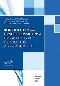 С. Лопухин -Компьютерная пульсоксиметрия в диагностике нарушений дыхания во сне: учебное пособие