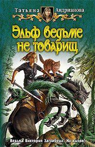 Татьяна Андрианова -Эльф ведьме не товарищ