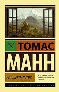 Томас Манн -Волшебная гора