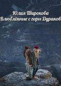 Юлия Широкова -Влюблённые с горы Дураков