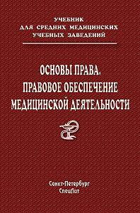 Олег Леонтьев -Основы права. Правовое обеспечение медицинской деятельности