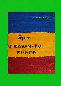 Иннокентий Мамонтов -Эрк икакая-то книга
