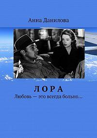 Анна Данилова -Лора. Любовь– это всегда больно…