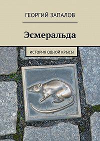 Георгий Запалов -Эсмеральда. История одной крысы