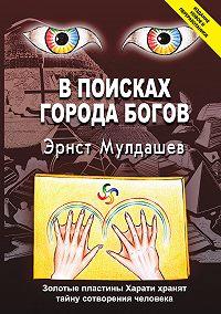 Эрнст Мулдашев -В поисках Города Богов