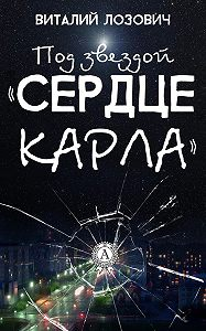 Виталий Лозович -Под звездой «Сердце Карла»