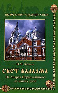 Николай Коняев -Свет Валаама. От Андрея Первозванного до наших дней