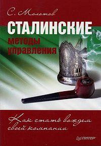 Сергей Молотов -Сталинские методы управления. Как стать вождем своей компании