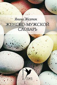 Янина Желток - Женско-мужской словарь