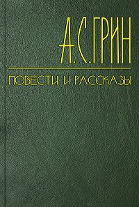 Александр Грин - Белый огонь