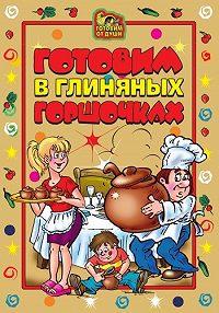 Ольга Николаевна Трюхан -Готовим в глиняных горшочках