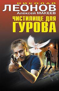 Алексей Макеев -Чистилище для Гурова