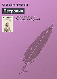 Олег Зайончковский -Петрович