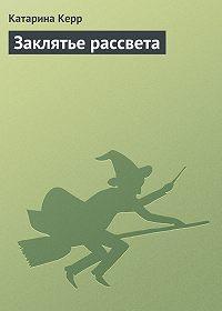 Катарина Керр - Заклятье рассвета